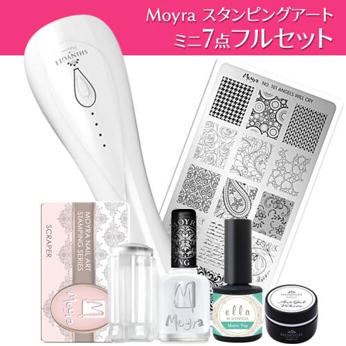 【Xset】Moyra(モイラ):スタンピングアートスターターキット ミニ7点フルセット【6WポータブルLED付】 $