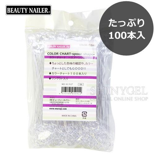 BEAUTY NAILER(ビューティーネイラー):カラーチャート -スプーンシェイプ-/クリア 100本入(NCC-10) $