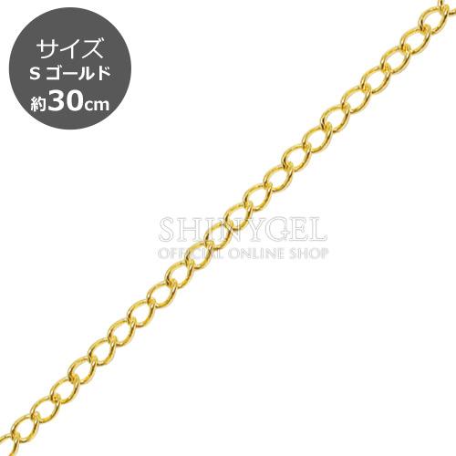 【在庫限り45%OFF※返品不可】ジュエリーネイル:ボリュームチェーン<S>/ゴールド 約30cm