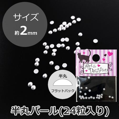 半丸 パール ホワイト/約2mm(24粒)