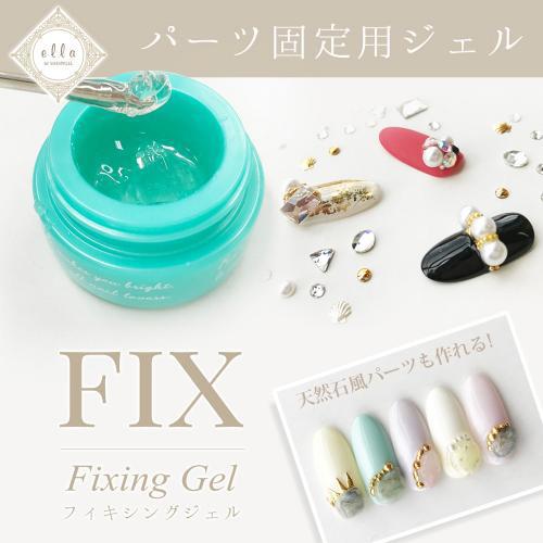 【FIX】ella BY SHINYGEL:フィキシングジェル/2.5g<パーツ固定用ジェル>  (エラバイシャイニージェル) $