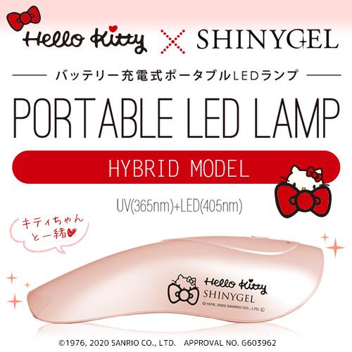 コラボ☆ハローキティ×シャイニージェル【LED+UVハイブリッド】SHINYGEL Professional:ポータブルLEDランプ6W ハイブリッド /ハンディ型LEDライト(バッテリー内蔵充電式) $
