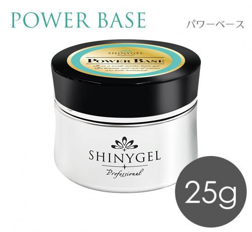 SHINYGEL Professional: パワーベース25g (シャニージェルプロフェッショナル) $