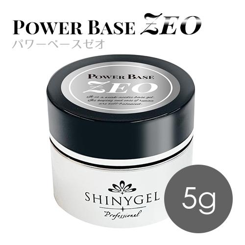 ★SHINYGEL Professional: パワーベースZEO(ゼオ)5g (シャイニージェルプロフェッショナル) $