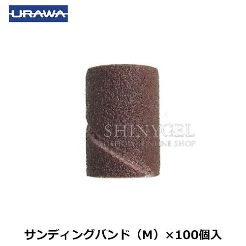 URAWA(ウラワ):マシーンアタッチメント/サンディングバンド M(ミディアム)/100個入(S1702) $