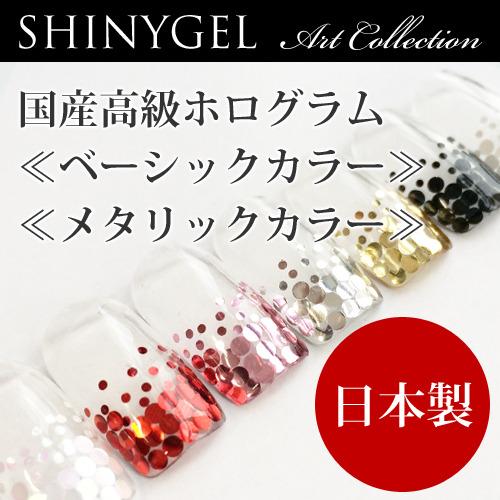 SHINYGEL:アートコレクション/丸ホログラム<定番カラー/メタリックカラー>