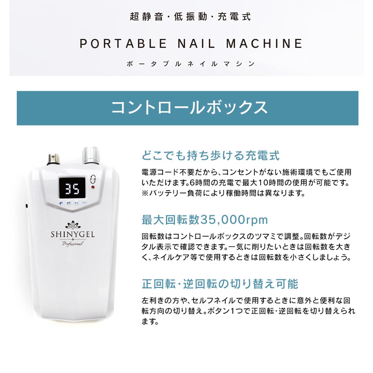 SHINYGEL Professional:ポータブルネイルマシン  (シャイニージェル・プロフェッショナル) $