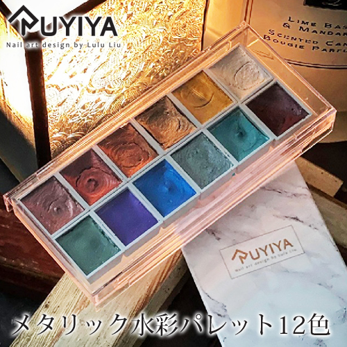 ☆RUYIYA(ルイーヤ):メタリック水彩パレット2085 ウォータリーシャドウ $