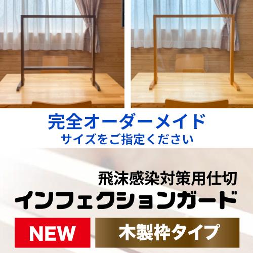 【飛沫感染対策】木製枠インフェクションガード 下部開口タイプ(飛沫感染防止アクリルパネル/スニーズガード/飛沫感染防止アクリルガード) $