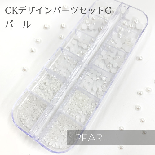 CKデザインパーツセットG パール(CK12-G)