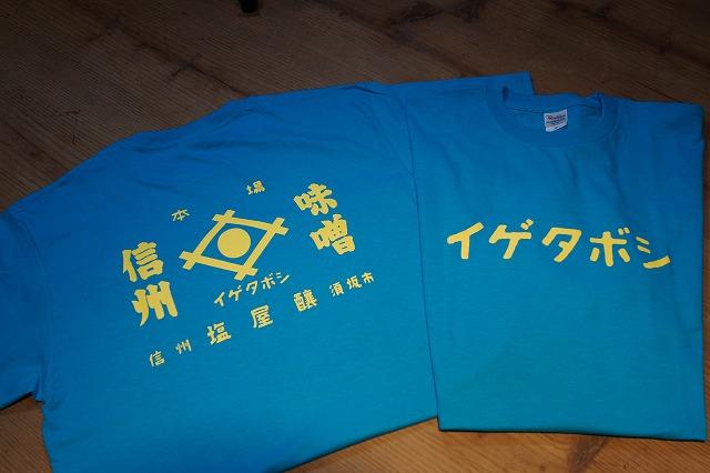 塩屋特製Tシャツ 水色