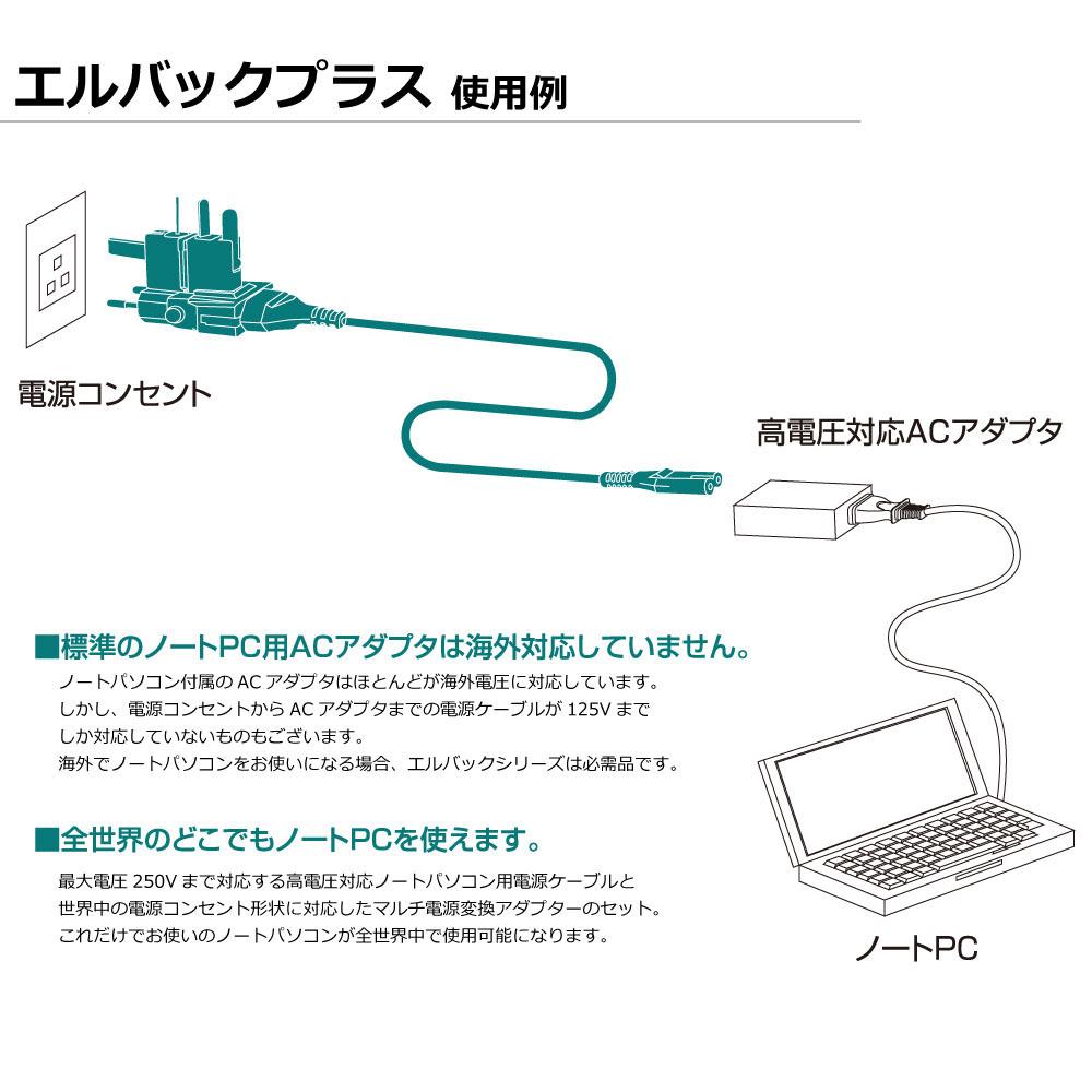 RW52 全世界対応 高電圧対応ケーブル+マルチ電源変換プラグ エルバックPlus [ROAD WARRIOR]