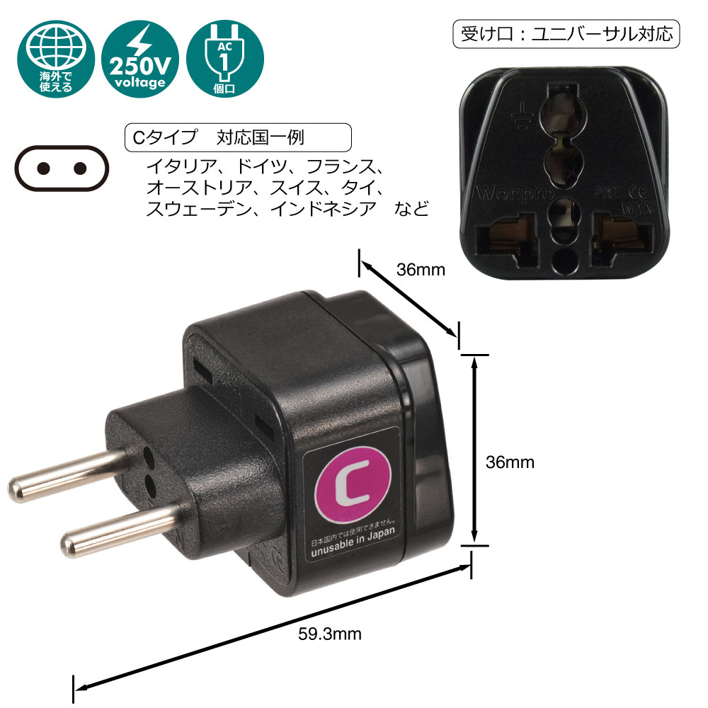 RWG-P004 海外用 電源変換プラグ エレプラグ (Cタイプ) [ROAD WARRIOR]