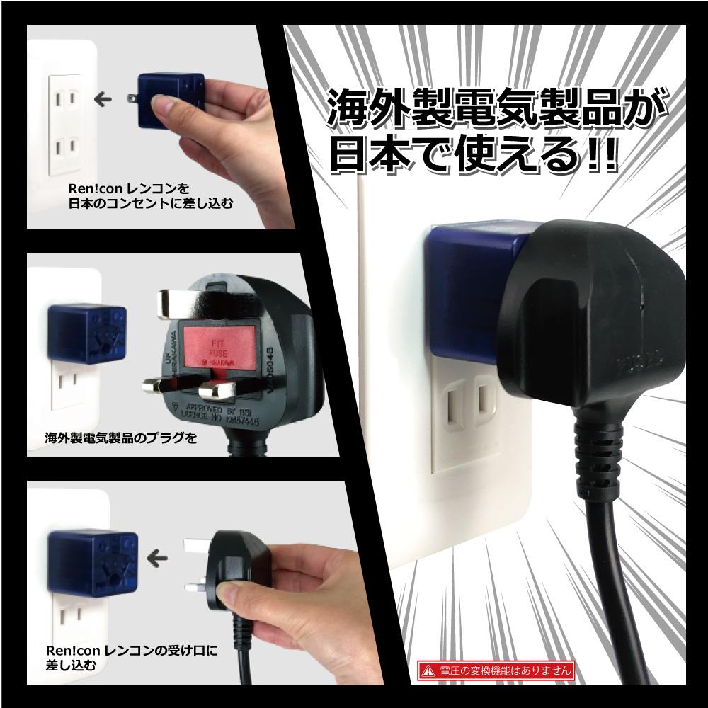 RWG111-2PCS 日本国内用 マルチ電源変換アダプタRenCon! 2個セット(レンコン6A) [ROAD WARRIOR]