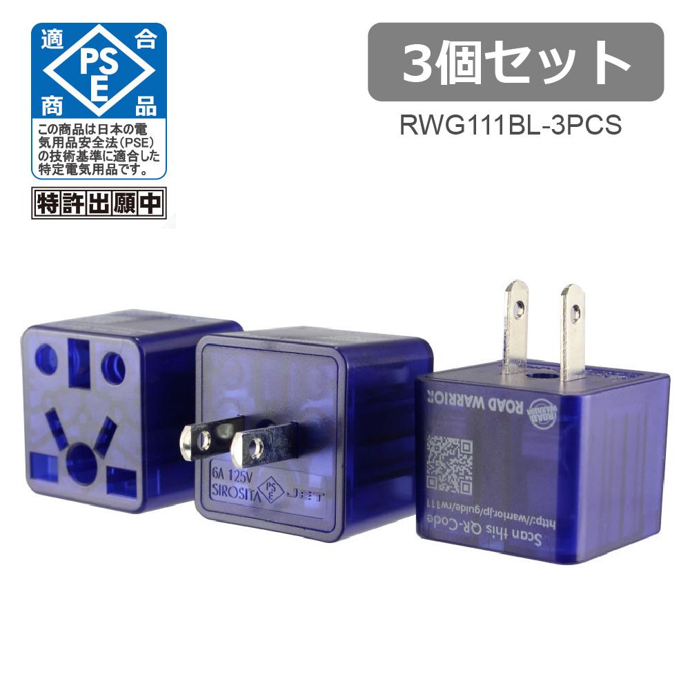 RWG111-3PCS 日本国内用 マルチ電源変換アダプタRenCon! 3個セット(レンコン6A) [ROAD WARRIOR]