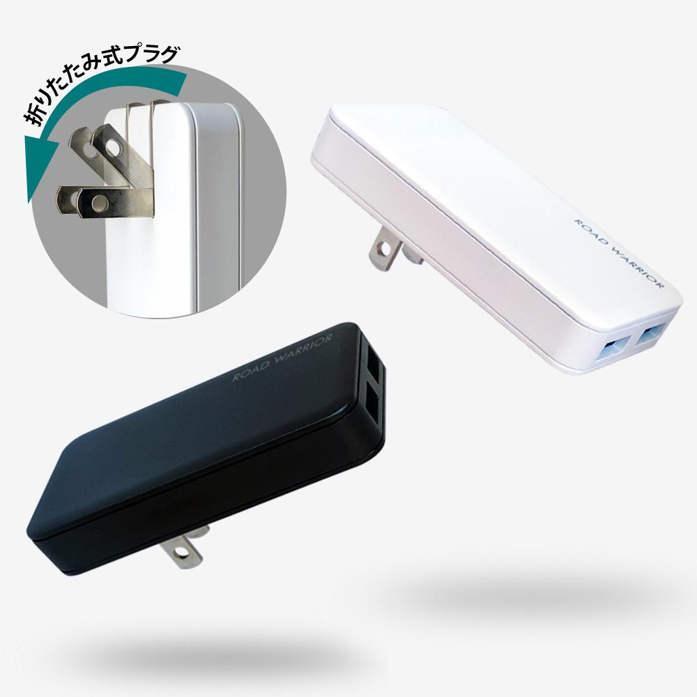 RW126 国内海外対応 USB 2ポート急速充電器 [ROAD WARRIOR]