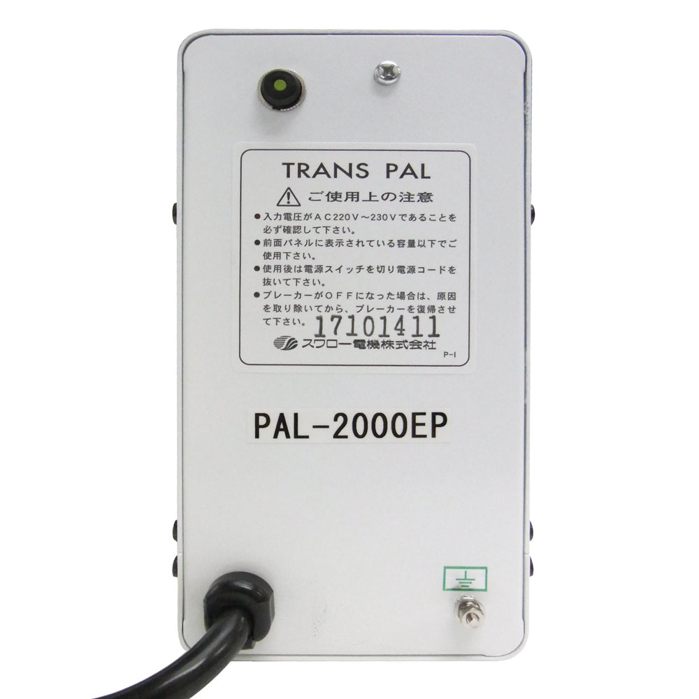 PAL-2000EP 海外用 2000W 変圧器  ダウントランス [スワロー電機]