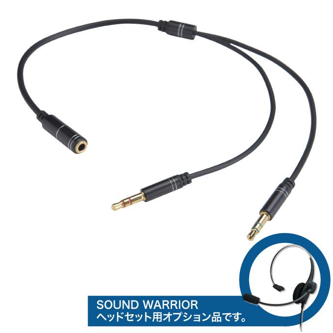 SWA-HS-AS オーディオ変換ケーブル 3.5mmジャックケーブルアダプタ