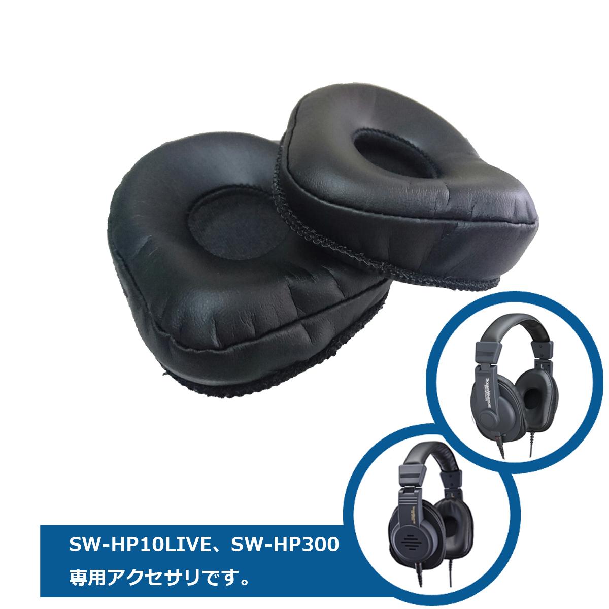 SWA-HP300-EP SW-HP10LIVE/HP300対応 交換用イヤーパッド(左右セット) [城下工業]