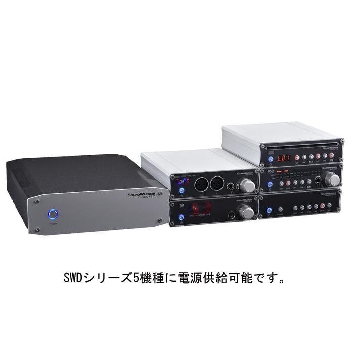 SWD-PS10 パワー・サプライ[城下工業]