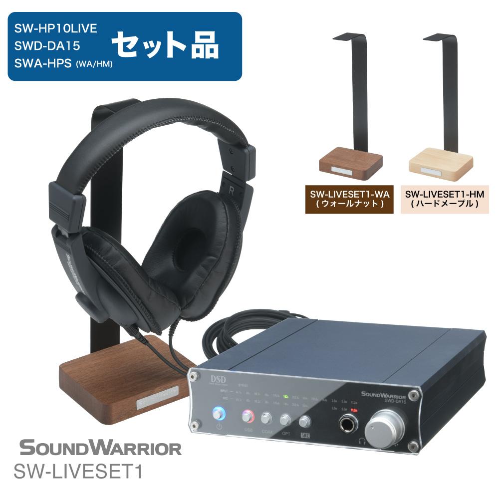 SW-LIVESET1 オンラインライブ満喫セット [SOUND WARRIOR]