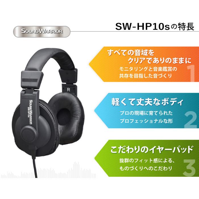 SW-HP10s モニターユース・ヘッドホン [城下工業]