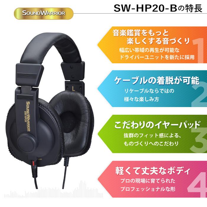 【直販ショップ限定特典付】SW-HP20-B-SD リスニングユース・ヘッドホン [城下工業]