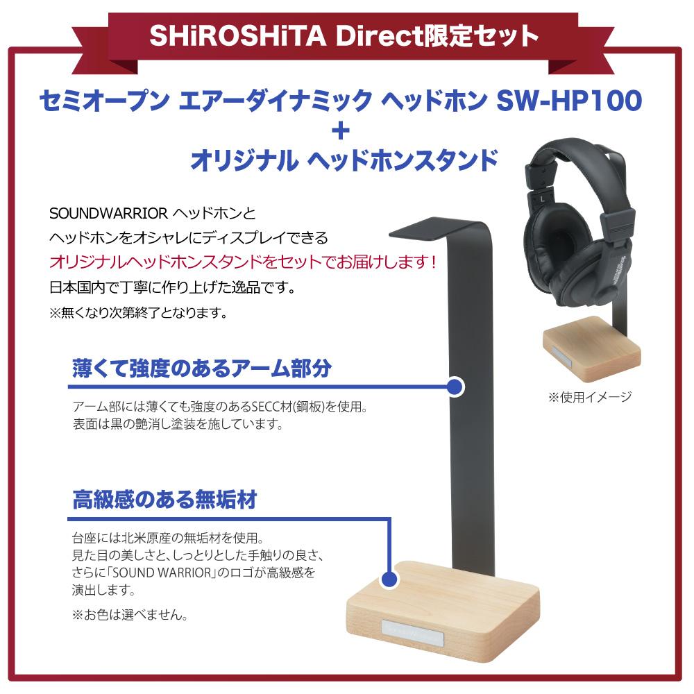 【直販ショップ限定特典付】SW-HP100-SD セミオープン型ヘッドホン [城下工業]