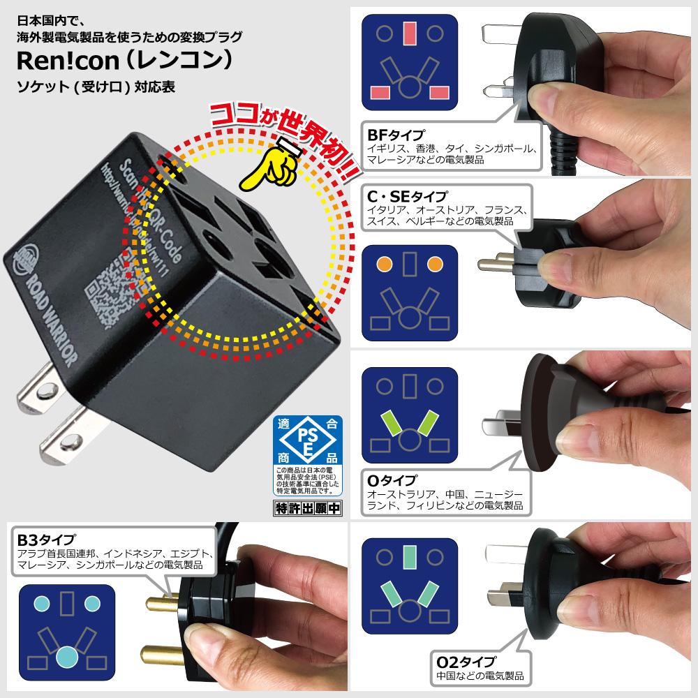 RWG111 日本国内用 マルチ電源変換アダプタRenCon!(レンコン6A) [ROAD WARRIOR]