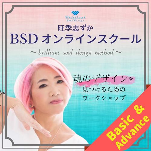 BSDベーシックセミナー(アドバンス�つきバージョンアップ)