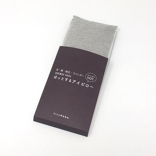 炭のピローセット  アイピロー&マルチピロー  オーガニックコットン ギフト おうち時間 テレワーク 疲れ目 冷え性  温め