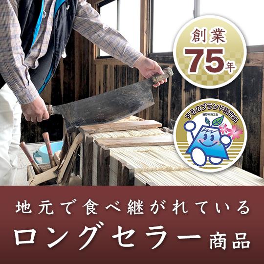 うどん 6人前(300g×6束)  乾麺 細麺 おすすめ ギフト 静岡 裾野 老舗 ロングセラー商品 無添加 すそのブランド認定品 幻のすやまうどん