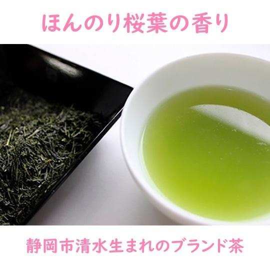 静岡茶 40g入 桜香る幸せのお茶 静岡ブランド茶 贈答品 お中元 お歳暮 上品な味とほんのり桜葉の香り まちこ