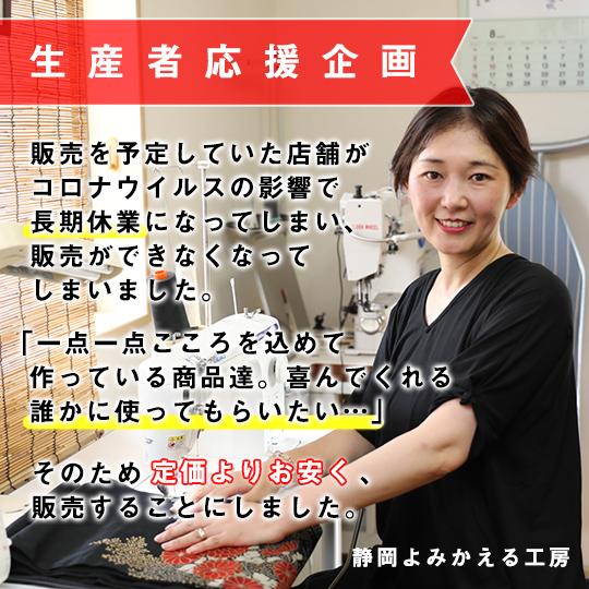 富士山柄ポーチ 数量限定 特別価格 小物入れ リメイク作家 手作り 買って応援 和柄 全12柄