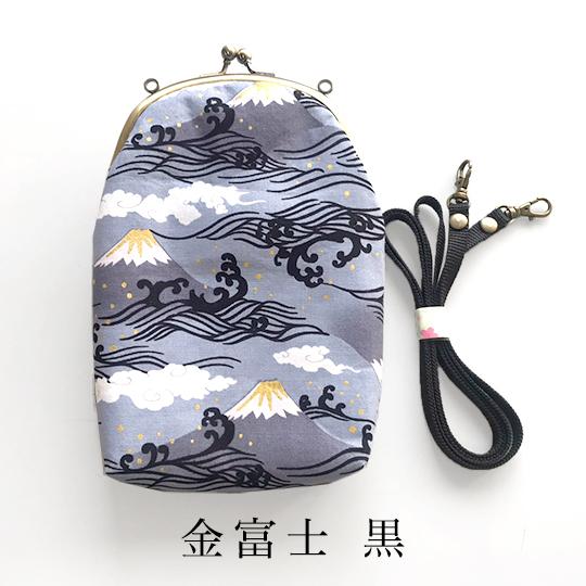 富士山柄ショルダースマホケース 数量限定 特別価格 がま口 小さいバッグ ポシェット リメイク作家 手作り 買って応援 和柄 全10柄