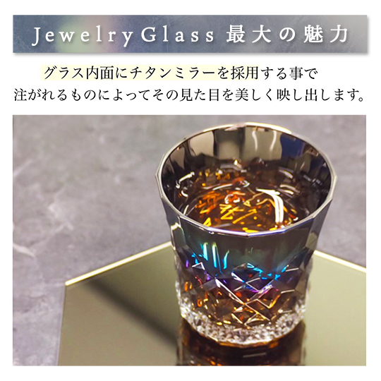 チタンジュエリーグラス ロックグラス 宇宙開発技術 職人技術 お祝い お返し ギフト オリジナルボックス入り ガラス製 PROGRESS プログレス Rex 全2色