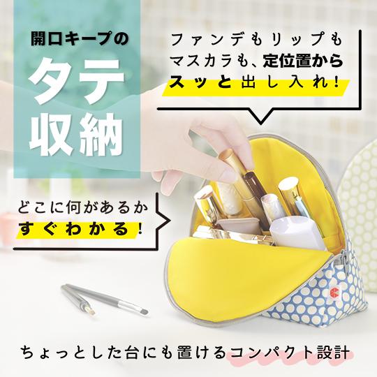 縦収納メイクポーチ スッと出し入れ 横長 仕切り多い コンパクト 自立 ギフト 化粧 コスメ sussu Uイエロー