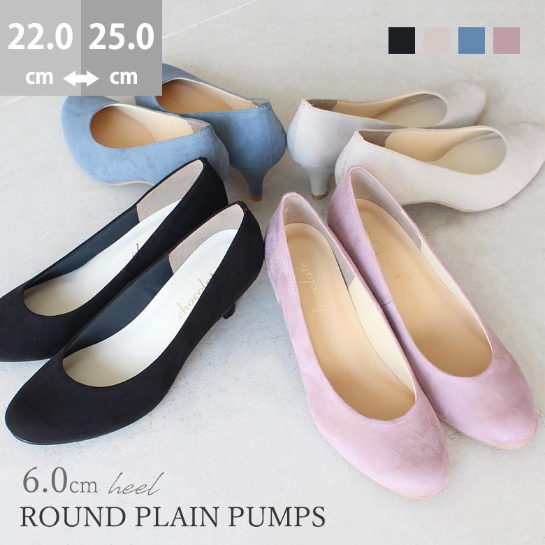 Round Plain Pumps [No.5505]