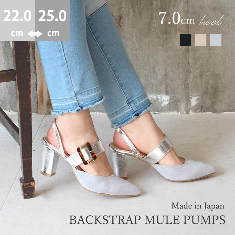 Back Belt Mule Pumps [No.354]