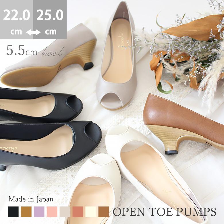 Open Toe Pumps [No.221-09s]