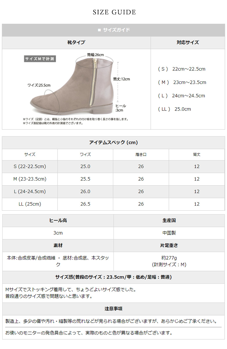 Side Fastener Short Boots [No.9226]