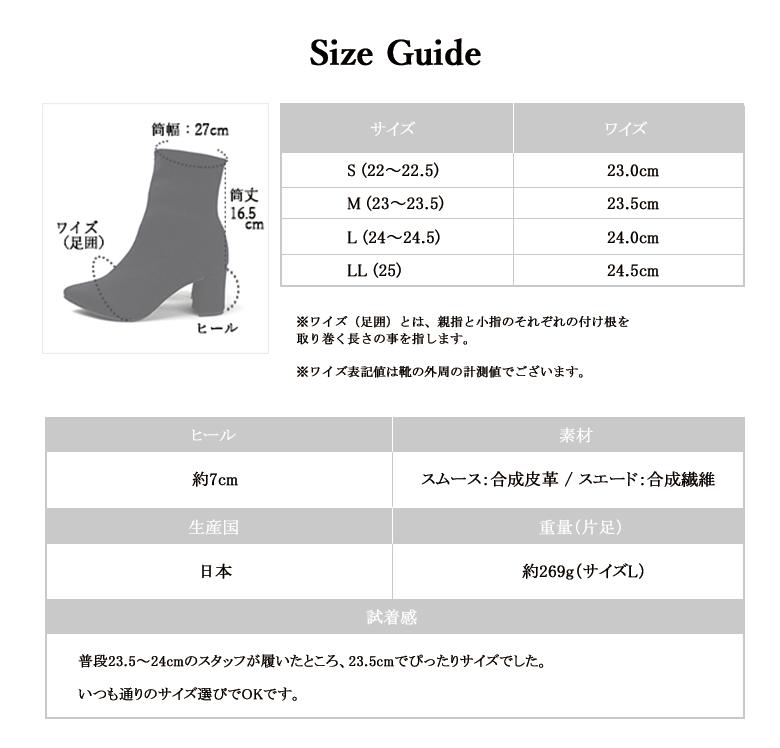Stretch Short Boots [No.3008]