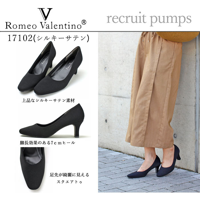 Recruit Pumps [No.3000]