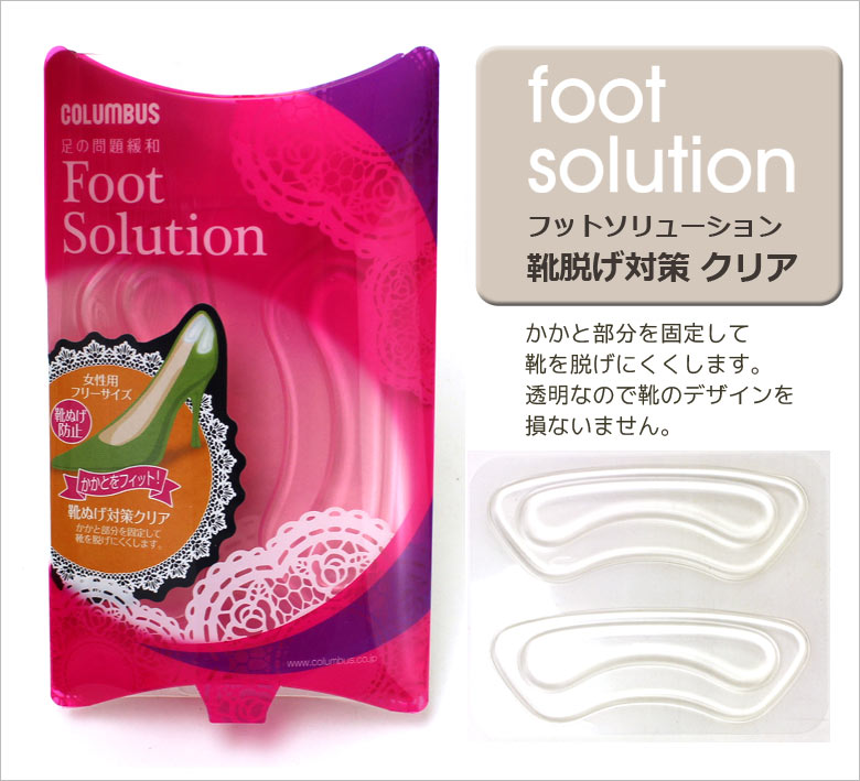 Foot Solution [No.columbus13]