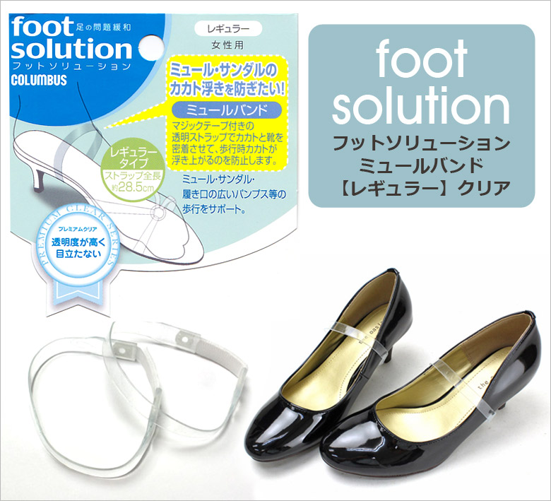 Foot Solution Muleband [No.172463]