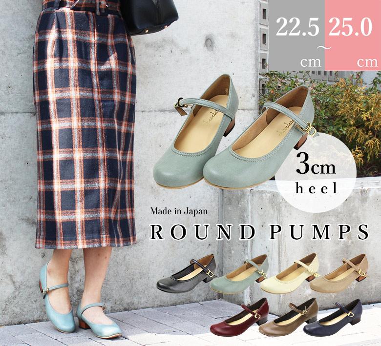 Strap Round Pumps [No.2944]