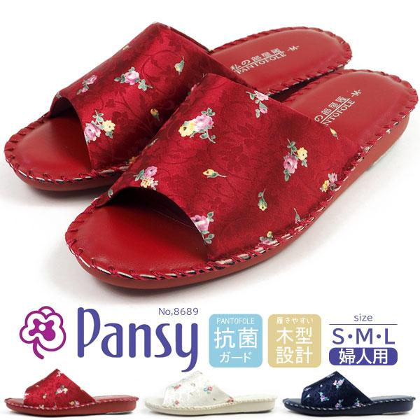 パンジー Pansy スリッパ 私の部屋履 パントフォーレ 8689 レディース  [pansy8689]