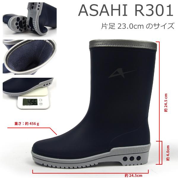 ASAHI アサヒ 長靴 キッズ 全3色 R301 防水 レインブーツ レインシューズ  アサヒ 国産 日本製 雨 軽量