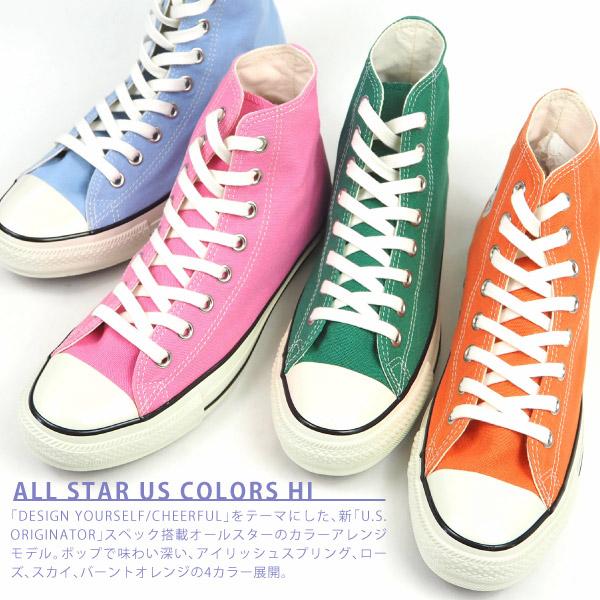 コンバース CONVERSE スニーカー ALL STAR US COLORS HI 1SC555 1SC556 1SC557 1SC558 メンズ レディース  [uschi1sc5]