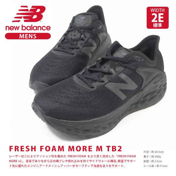 ニューバランス new balance スニーカー FRESH FOAM MORE M TB2 MMORTB2 メンズ  [nbmmor]